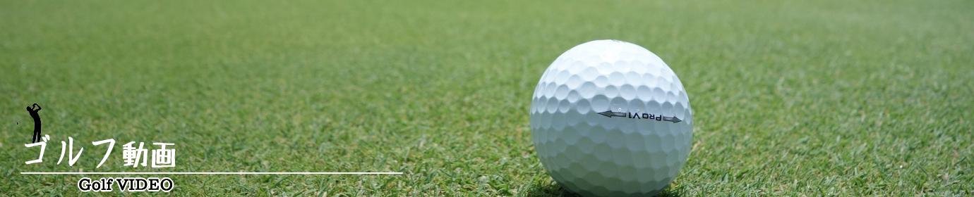 ゴルフ動画